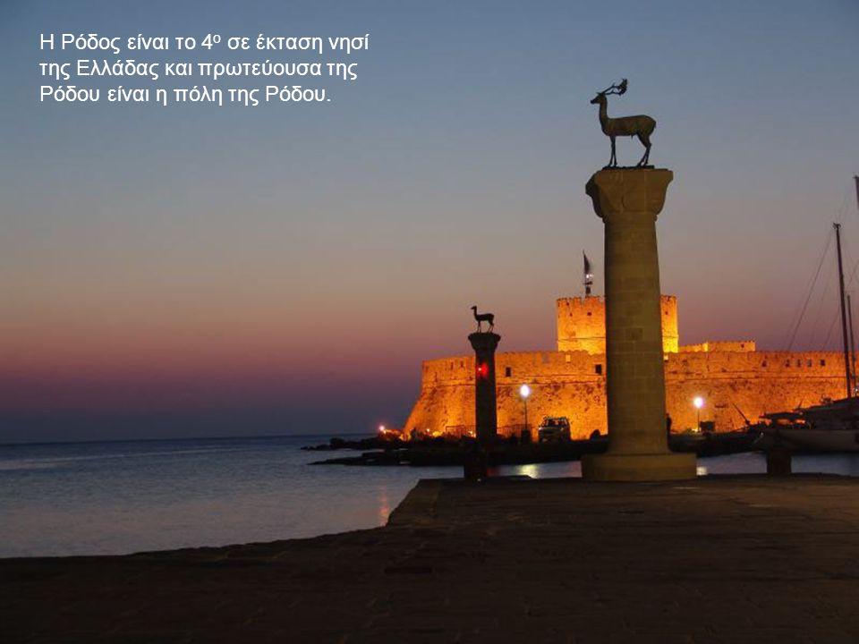 Η Ρόδος είναι το 4 ο σε έκταση νησί της Ελλάδας και πρωτεύουσα της Ρόδου είναι η πόλη της Ρόδου.