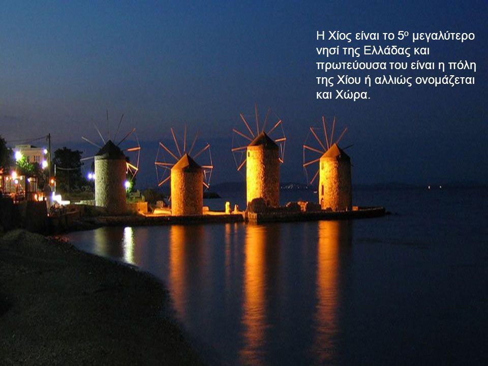 Η Χίος είναι το 5 ο μεγαλύτερο νησί της Ελλάδας και πρωτεύουσα του είναι η πόλη της Χίου ή αλλιώς ονομάζεται και Χώρα.