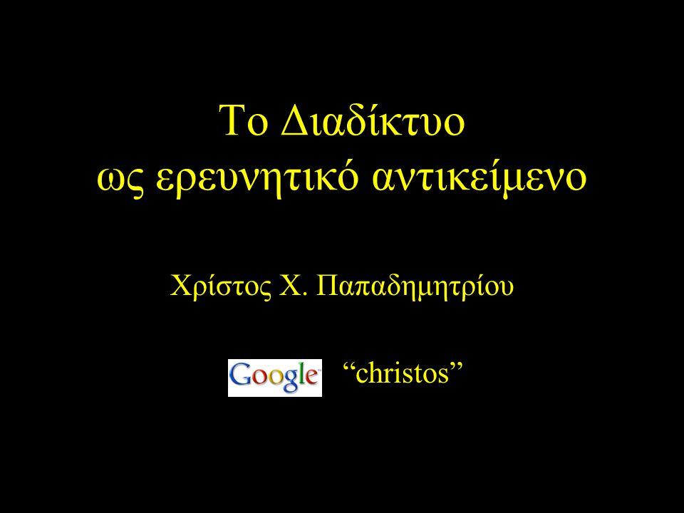 """Το Διαδίκτυο ως ερευνητικό αντικείμενο Χρίστος Χ. Παπαδημητρίου """"christos"""""""
