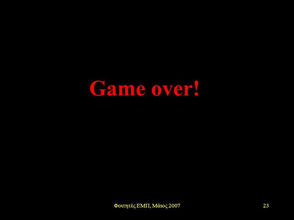 Φοιτητές ΕΜΠ, Μάιος 200723 Game over!