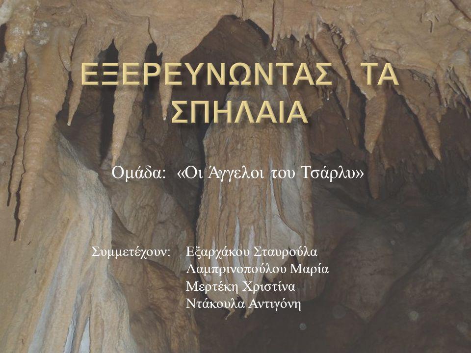 Έρευνα και μελέτη των υπόγειων κοιλωμάτων.Εξερεύνηση - καταγραφή, χαρτογράφιση και φωτογράφιση.