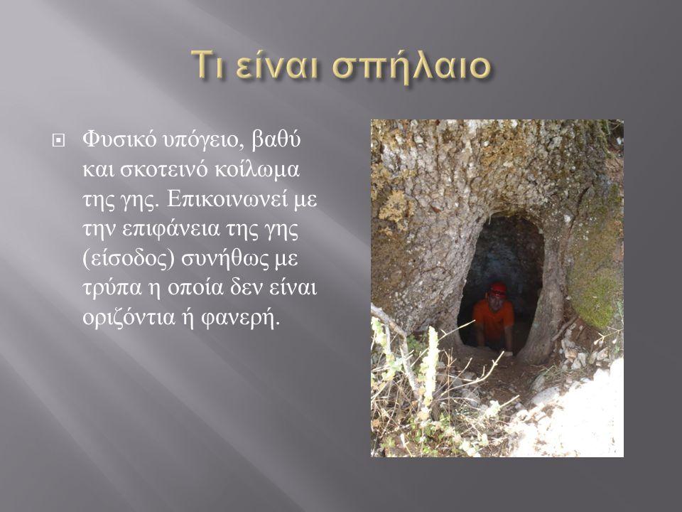  Φυσικό υπόγειο, βαθύ και σκοτεινό κοίλωμα της γης.