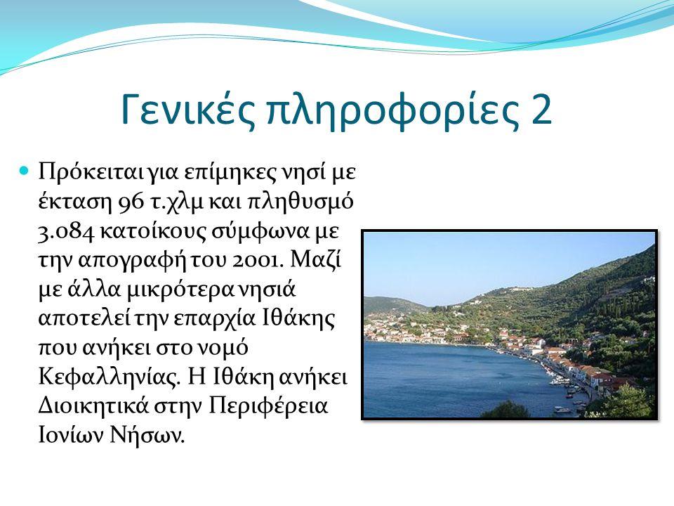 Γενικές πληροφορίες 2 Πρόκειται για επίμηκες νησί με έκταση 96 τ.χλμ και πληθυσμό 3.084 κατοίκους σύμφωνα με την απογραφή του 2001.