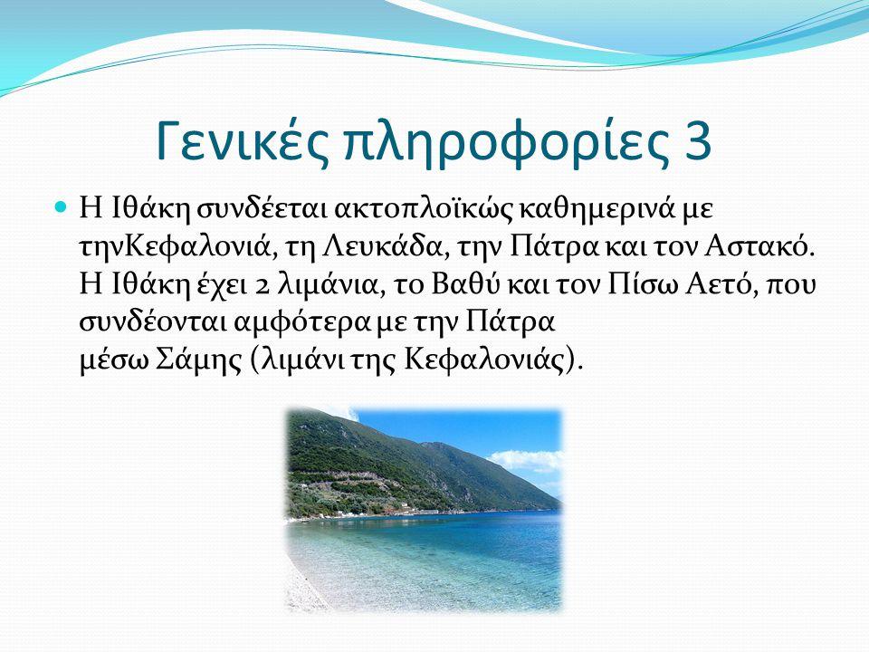 Γενικές πληροφορίες 3 Η Ιθάκη συνδέεται ακτοπλοϊκώς καθημερινά με τηνΚεφαλονιά, τη Λευκάδα, την Πάτρα και τον Αστακό. Η Ιθάκη έχει 2 λιμάνια, το Βαθύ