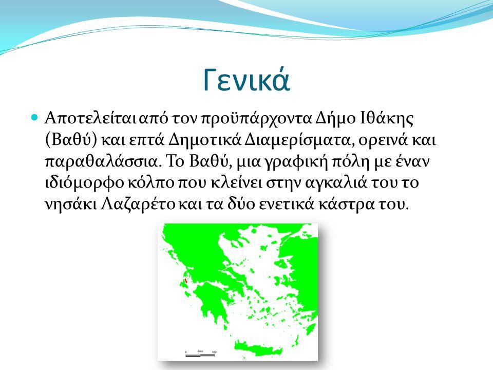 Γενικά Αποτελείται από τον προϋπάρχοντα Δήμο Ιθάκης (Βαθύ) και επτά Δημοτικά Διαμερίσματα, ορεινά και παραθαλάσσια. Το Βαθύ, μια γραφική πόλη με έναν