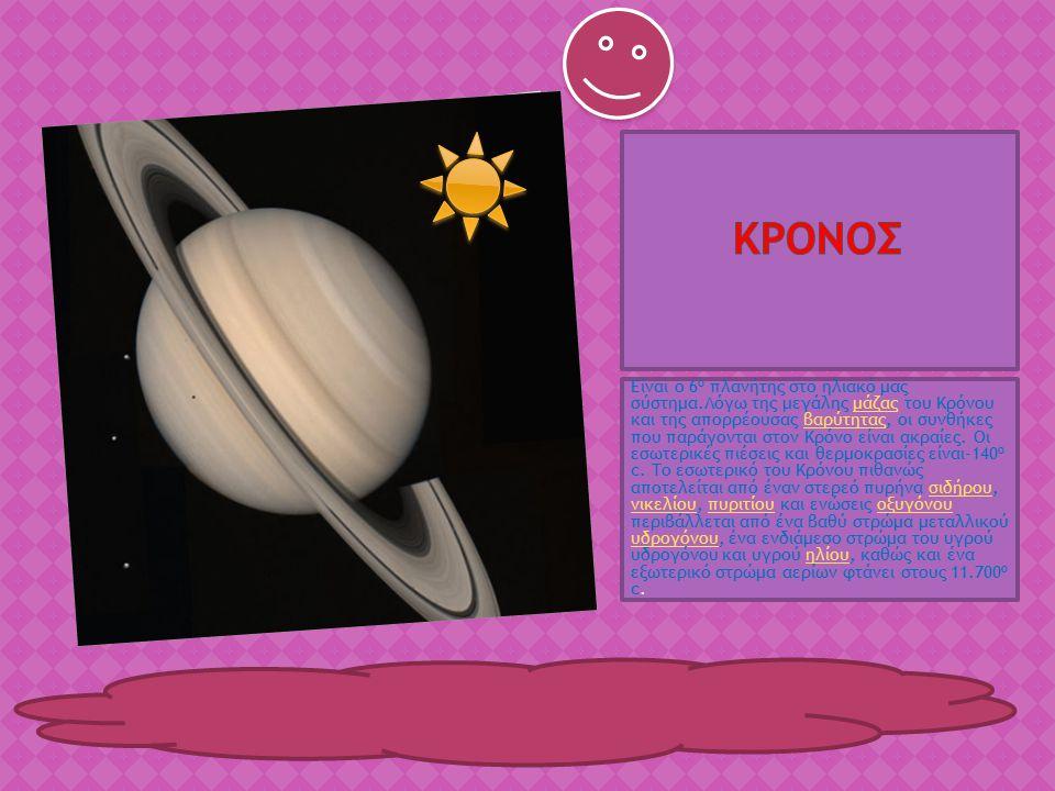 Είναι ο 6 ο πλανήτης στο ηλιακό μας σύστημα.Λόγω της μεγάλης μάζας του Κρόνου και της απορρέουσας βαρύτητας, οι συνθήκες που παράγονται στον Κρόνο είναι ακραίες.