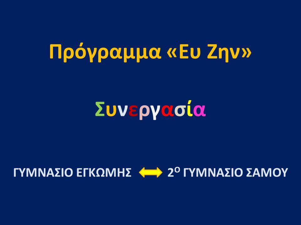 Πρόγραμμα «Ευ Ζην» Συνεργασία ΓΥΜΝΑΣΙΟ ΕΓΚΩΜΗΣ 2 Ο ΓΥΜΝΑΣΙΟ ΣΑΜΟΥ