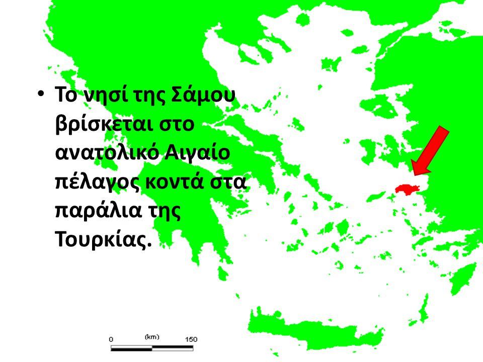 Το νησί της Σάμου βρίσκεται στο ανατολικό Αιγαίο πέλαγος κοντά στα παράλια της Τουρκίας.