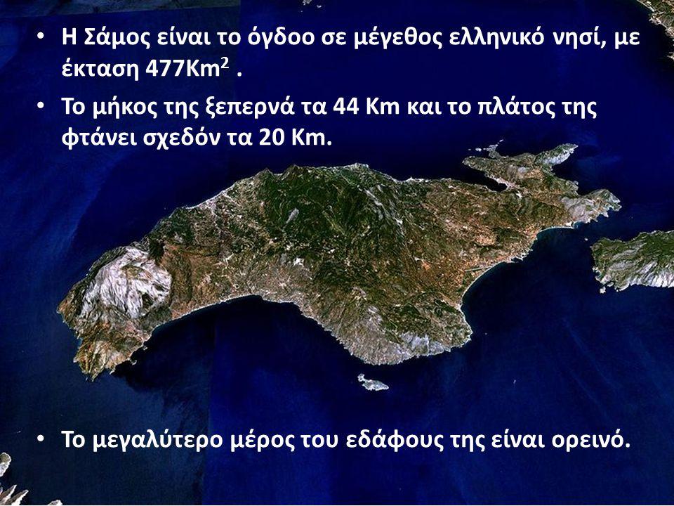 Η Σάμος είναι το όγδοο σε μέγεθος ελληνικό νησί, με έκταση 477Km 2.