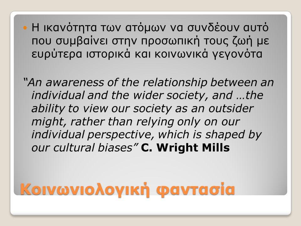 """Κοινωνιολογική φαντασία Η ικανότητα των ατόμων να συνδέουν αυτό που συμβαίνει στην προσωπική τους ζωή με ευρύτερα ιστορικά και κοινωνικά γεγονότα """"An"""