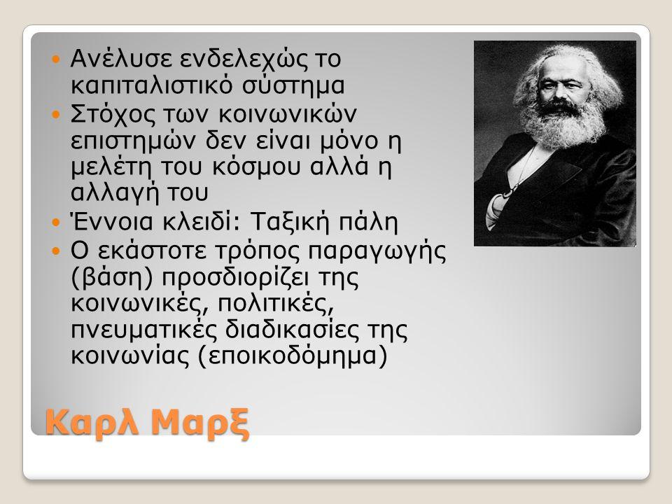 Καρλ Μαρξ Ανέλυσε ενδελεχώς το καπιταλιστικό σύστημα Στόχος των κοινωνικών επιστημών δεν είναι μόνο η μελέτη του κόσμου αλλά η αλλαγή του Έννοια κλειδ