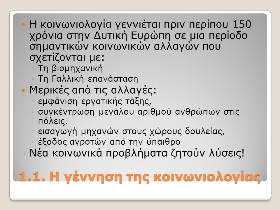 Αγροτικός Τομέας ◦Ιδιαιτερότητες:  Συνύπαρξη ποικίλων αγροτικών συστημάτων (τσιφλίκι, τσελιγκάτο, κεφαλοχώρι)  Ιδιαιτερότητες του εδάφους  Μικρές ιδιοκτησίες (μέση έκταση καλλιέργειας, Ελλάδα: 4,4 εκτάρια, ΕΕ: 17,6 εκτάρια) ◦Στην Δυτική Ευρώπη οι αγροτικές παραγωγικές μονάδες προσαρμόστηκαν στην μεγιστοποίηση του οικονομικού αποτελέσματος κάτι που δεν συνέβη στην Ελλάδα ◦Με την ένταξη στην ΕΕ η Κοινή Αγροτική Πολιτική προσδιορίζει τις επιθυμητές και τις ανεπιθύμητες καλλιέργειες