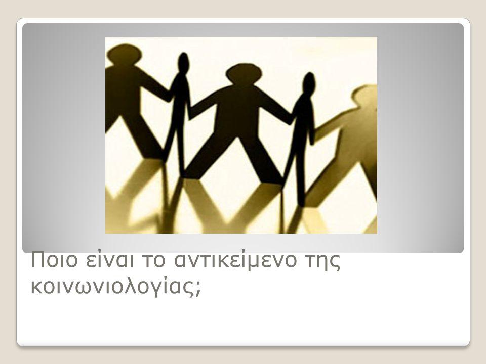 Η κοινωνιολογία μελετά: Τα Κοινωνικά φαινόμενα Τη δράση των κοινωνικών ομάδων Τις σχέσεις μεταξύ ατόμου και ομάδων Τις σχέσεις μεταξύ κοινωνικών ομάδων Τις κοινωνικές διαδικασίες Τον Κοινωνικό μετασχηματισμό