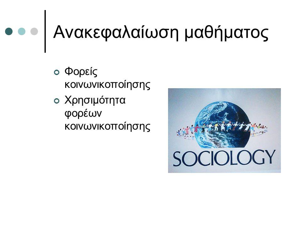 Ανακεφαλαίωση μαθήματος Φορείς κοινωνικοποίησης Χρησιμότητα φορέων κοινωνικοποίησης