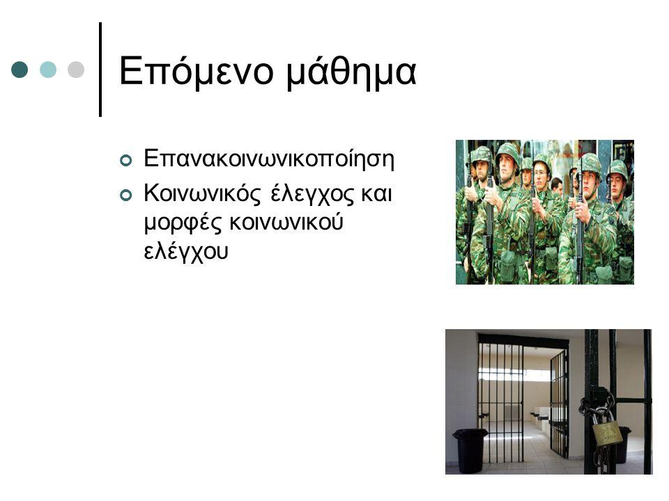 Επόμενο μάθημα Επανακοινωνικοποίηση Κοινωνικός έλεγχος και μορφές κοινωνικού ελέγχου
