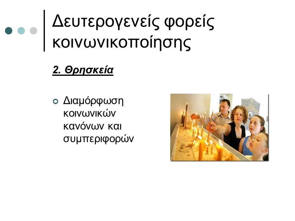 Δευτερογενείς φορείς κοινωνικοποίησης 2. Θρησκεία Διαμόρφωση κοινωνικών κανόνων και συμπεριφορών