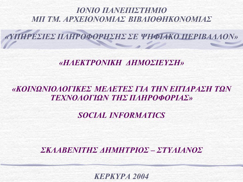 Εισαγωγή Εξέλιξη νέων τεχνολογιών Ανάπτυξη 'Κοινωνιολογίας της Πληροφορικής' Ονοματολογία - ορισμός Πορεία του κλάδου, 'ευνοϊκές' συνθήκες