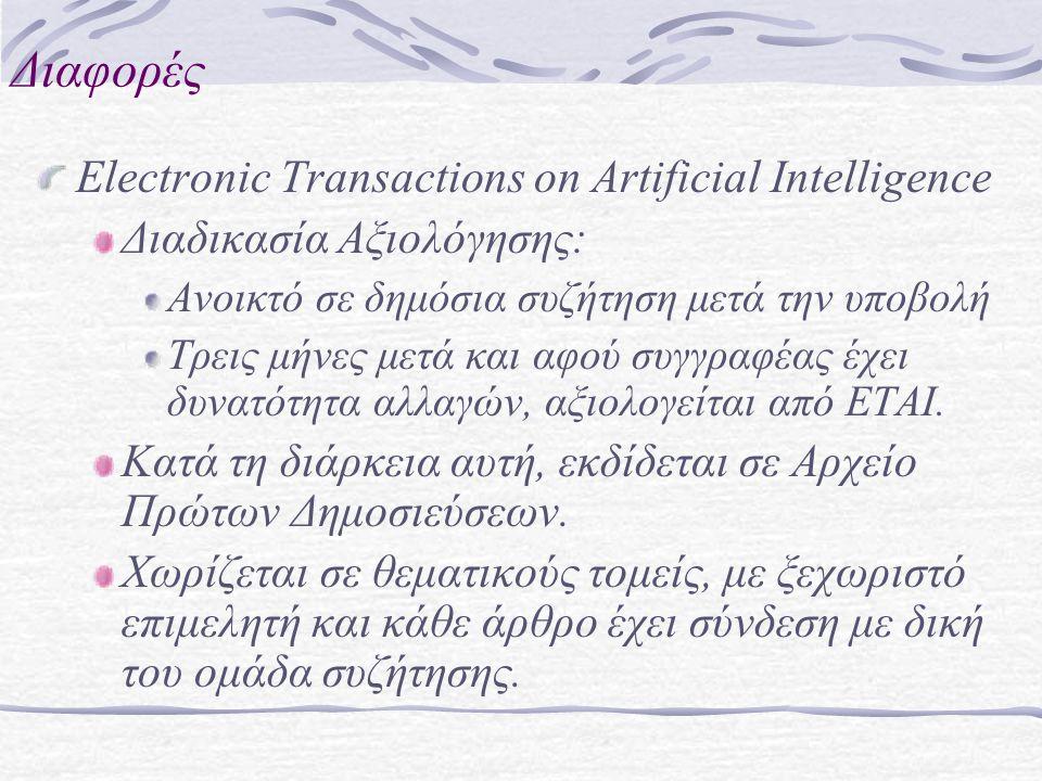 Διαφορές Electronic Transactions on Artificial Intelligence Διαδικασία Αξιολόγησης: Ανοικτό σε δημόσια συζήτηση μετά την υποβολή Τρεις μήνες μετά και αφού συγγραφέας έχει δυνατότητα αλλαγών, αξιολογείται από ETAI.