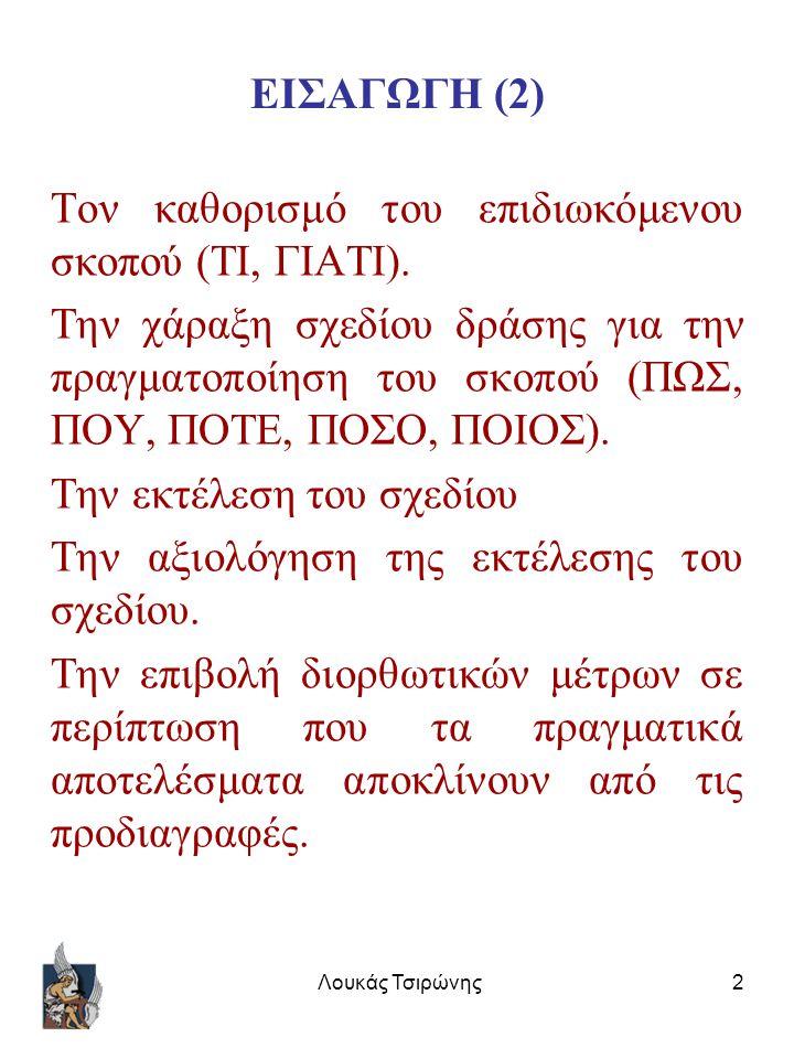 Λουκάς Τσιρώνης2 ΕΙΣΑΓΩΓΗ (2) Τον καθορισμό του επιδιωκόμενου σκοπού (ΤΙ, ΓΙΑΤΙ).