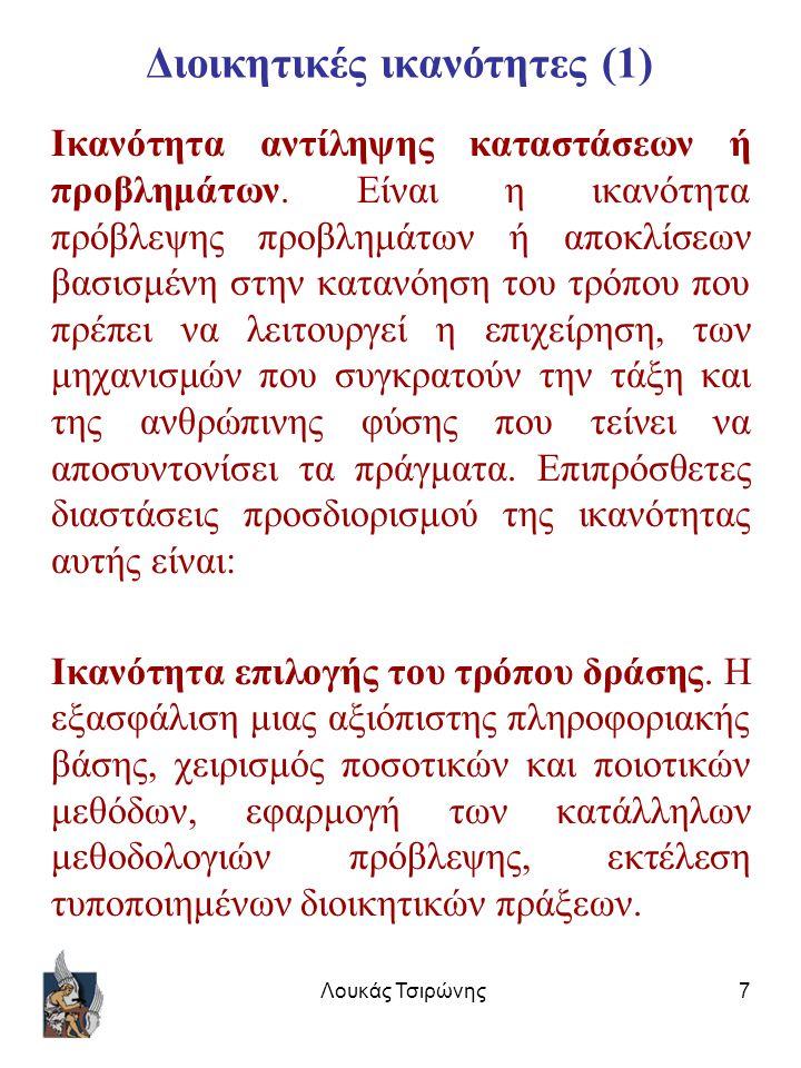 Λουκάς Τσιρώνης8 Διοικητικές ικανότητες (2) Ικανότητα επικοινωνίας με το προσωπικό.