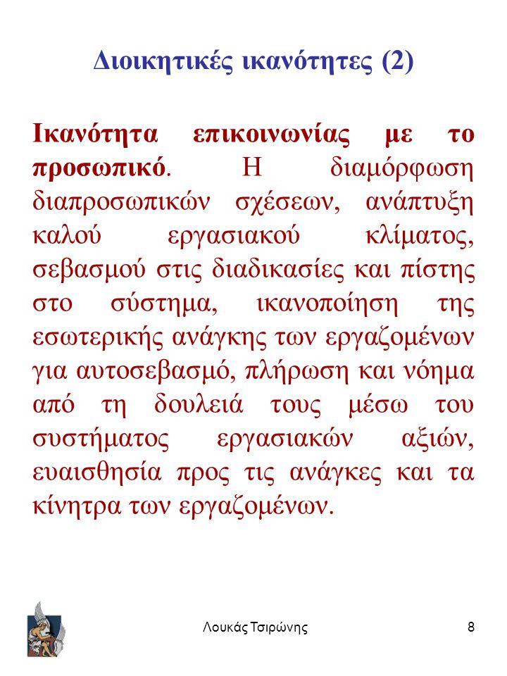 Λουκάς Τσιρώνης9 Η έννοια της επιχείρησης