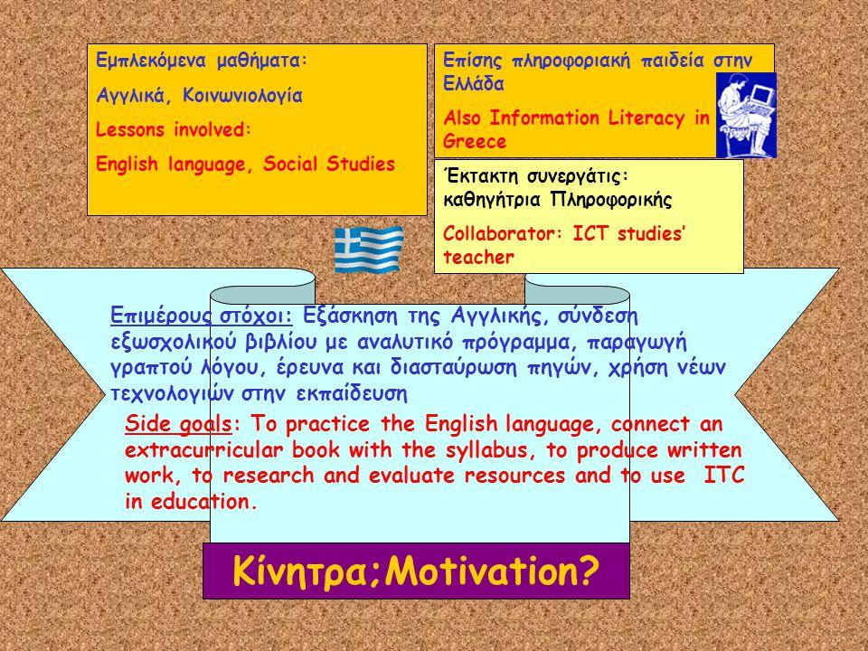 Εμπλεκόμενα μαθήματα: Αγγλικά, Κοινωνιολογία Lessons involved: English language, Social Studies Επίσης πληροφοριακή παιδεία στην Ελλάδα Also Informati