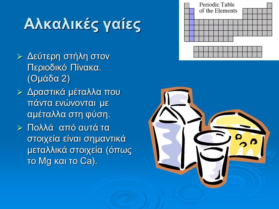 Αλκάλια  1 η στήλη στον Περιοδικό πίνακα (Ομάδα 1) χωρίς το υδρογόνο.  Πολύ δραστικά μέταλλα, που πάντα ενώνονται με κάτι άλλο στην φύση (όπως στα ά