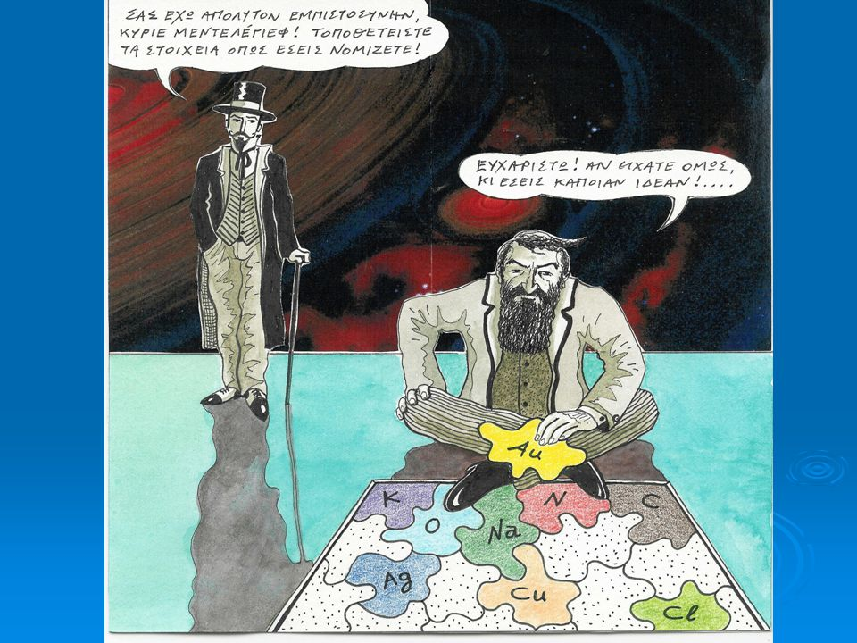 Στο βιβλίο του «Αρχές Χημείας» συστηματοποίησε τις ιδέες του και επινόησε τον περιοδικό πίνακα ταυτόχρονα με το Γερμανό Λ. Μάγιερ Ο πρώτος περιοδικός