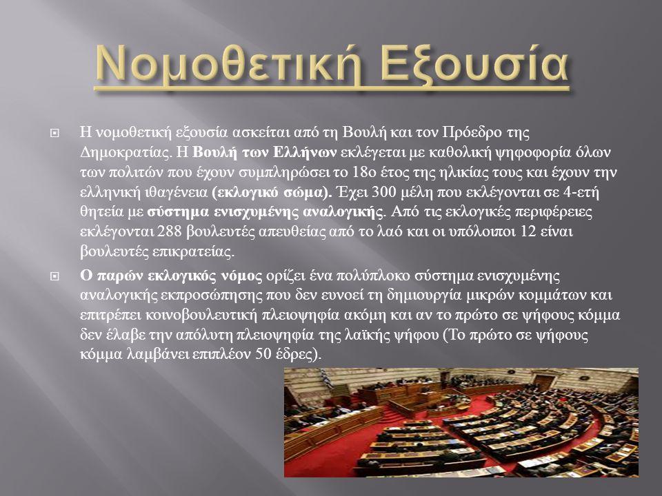  Η νομοθετική εξουσία ασκείται από τη Βουλή και τον Πρόεδρο της Δημοκρατίας. Η Βουλή των Ελλήνων εκλέγεται με καθολική ψηφοφορία όλων των πολιτών που