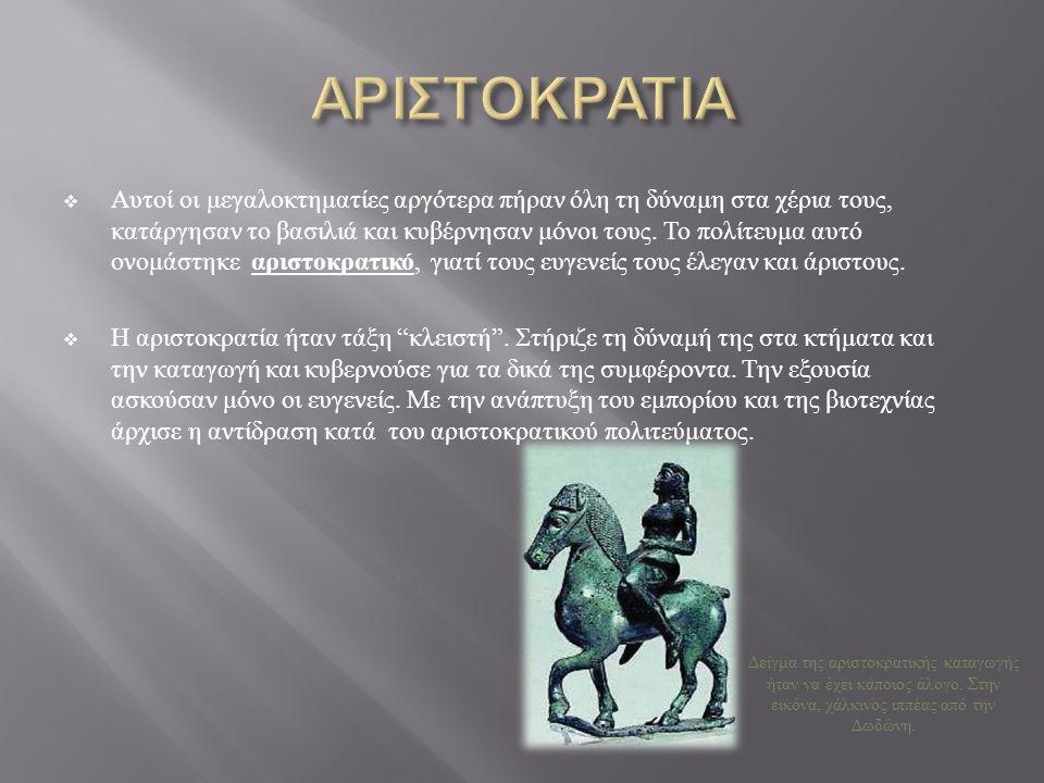  Αυτοί οι μεγαλοκτηματίες αργότερα πήραν όλη τη δύναμη στα χέρια τους, κατάργησαν το βασιλιά και κυβέρνησαν μόνοι τους. Το πολίτευμα αυτό ονομάστηκε