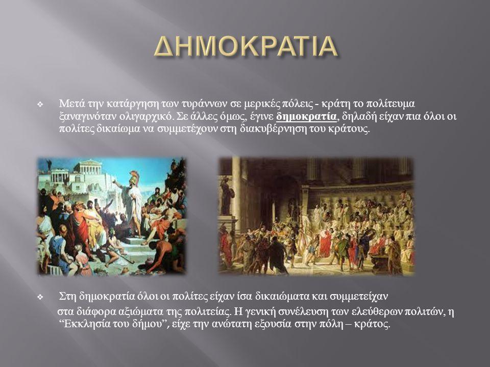 Κλεισθένης – ο πατέρας της δημοκρατίας  Χώρισε τους Αθηναίους σε 10 φυλές, αντί για 4, θέλοντας να τους αναμείξει, ώστε να μετέχουν περισσότεροι στη διακυβέρνηση του κράτους.