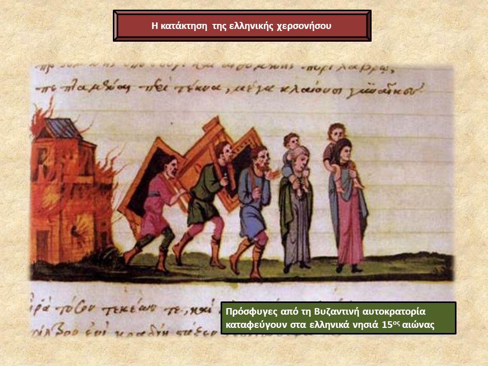 Η κατάκτηση της ελληνικής χερσονήσου Οθωμανική αυτοκρατορία 1570