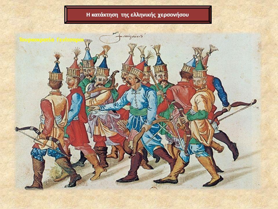 Η κατάκτηση της ελληνικής χερσονήσου Πρόσφυγες από τη Βυζαντινή αυτοκρατορία καταφεύγουν στα ελληνικά νησιά 15 ος αιώνας