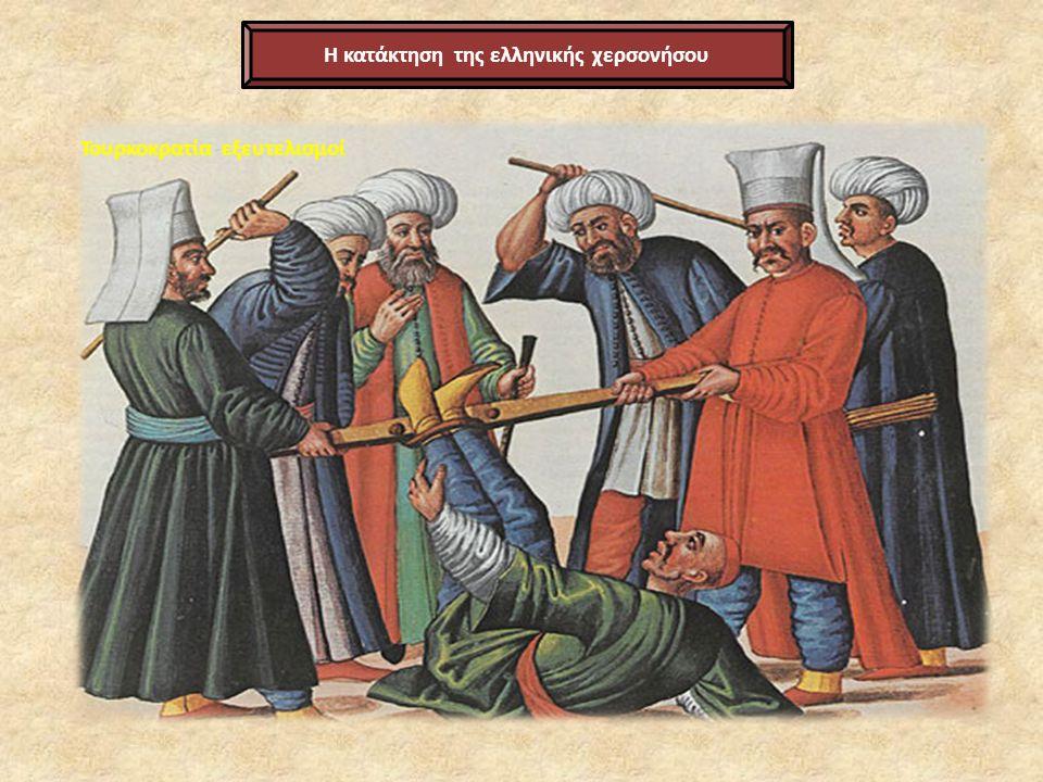Η κατάκτηση της ελληνικής χερσονήσου Τουρκοκρατία Γενίτσαροι