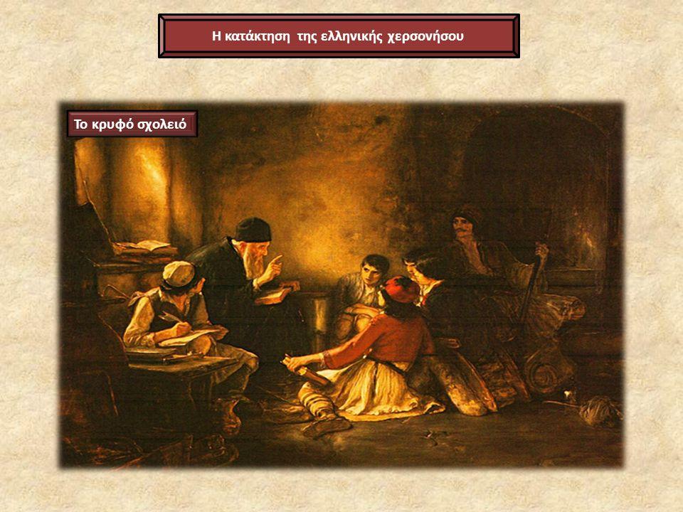 Οι δύο πρώτοι αιώνες της Τουρκοκρατίας ήταν οι δυσκολότεροι για τους χριστιανούς Δημογραφικές μεταβολές Οικονομικές μεταβολές Κοινωνικές μεταβολές Αρκ