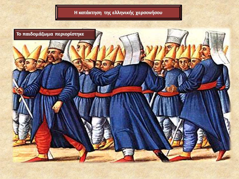 Η κατάκτηση της ελληνικής χερσονήσου Μειώθηκαν οι στρατιωτικές συγκρούσεις Περιορίστηκε η φορολογία και το παιδομάζωμα Οι Έλληνες της Διασποράς συμβάλ
