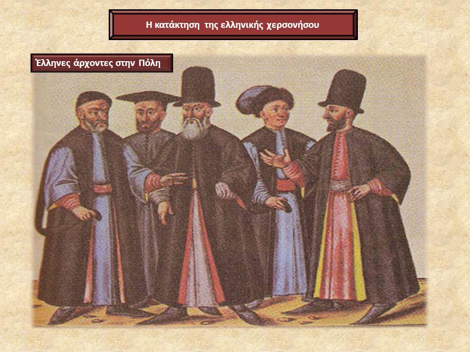 Η κατάκτηση της ελληνικής χερσονήσου Το παιδομάζωμα περιορίστηκε