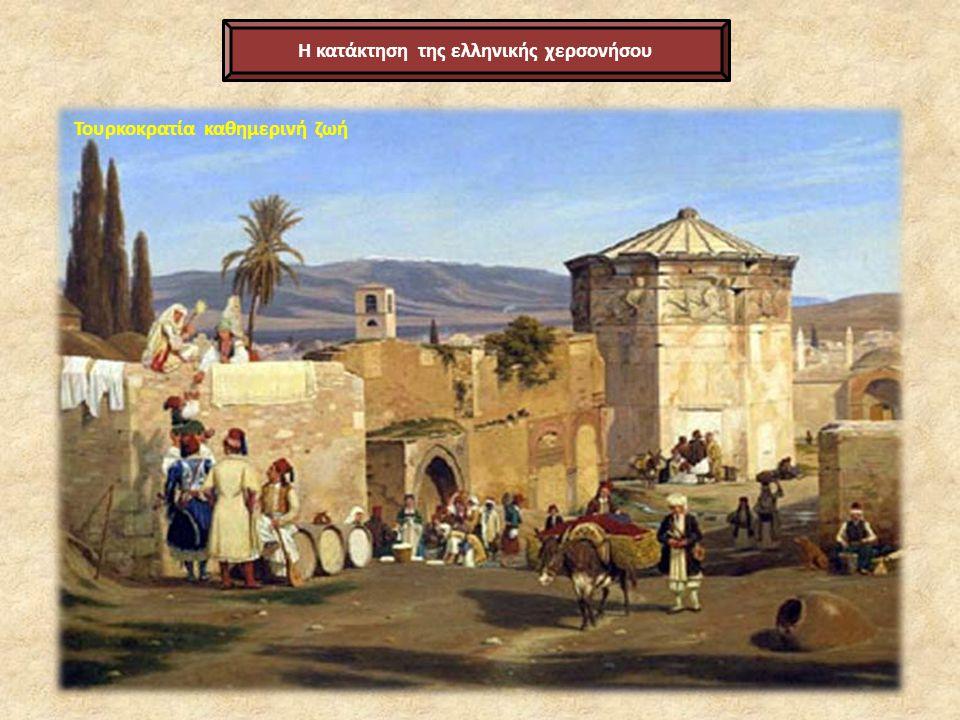 Η κατάκτηση της ελληνικής χερσονήσου Έλληνες άρχοντες στην Πόλη