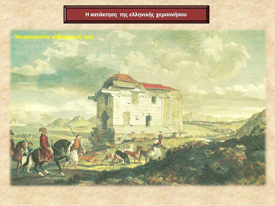 Συνοικία Φανάρι Κωνσταντινούπολη