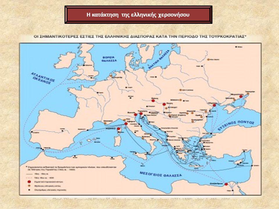Η κατάκτηση της ελληνικής χερσονήσου Τουρκοκρατία καθημερινή ζωή