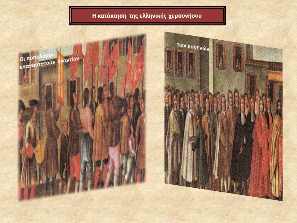 Η κατάκτηση της ελληνικής χερσονήσου Οι Έλληνες υπήκοοι των Βενετών αντιμετώπιζαν αρκετά προβλήματα Δεν επιτρεπόταν η συμμετοχή στη διοίκηση Βαριά φορολογία Συμμετοχή σε αγγαρείες όπως κατασκευή δημόσιων έργων Όλα τα παραπάνω δημιούργησαν ακραίες αντιδράσεις και οδήγησαν σε εξέγερση το 1628 στη Ζάκυνθο που έμεινε γνωστή στην ιστορία με την ονομασία « Ρεμπελιό των Ποπολάρων »