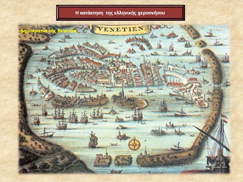 Η κατάκτηση της ελληνικής χερσονήσου Δημοκρατία της Βενετίας