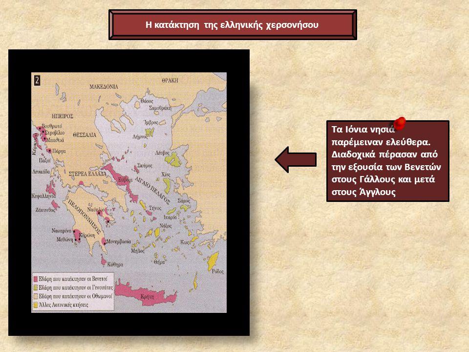 Η κατάκτηση της ελληνικής χερσονήσου Το κρυφό σχολειό