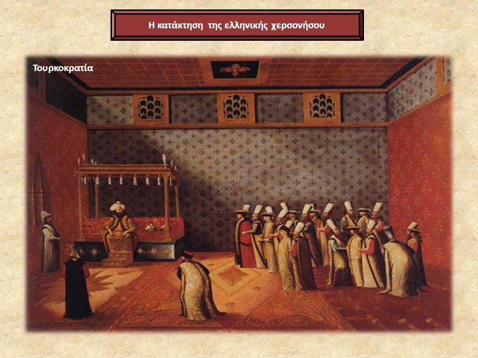 Η κατάκτηση της ελληνικής χερσονήσου από τους Οθωμανούς ολοκληρώθηκε σε δύο περίπου αιώνες Η περίοδος από τα μέσα του 15 ου αιώνα ως και τη μεγάλη Επα