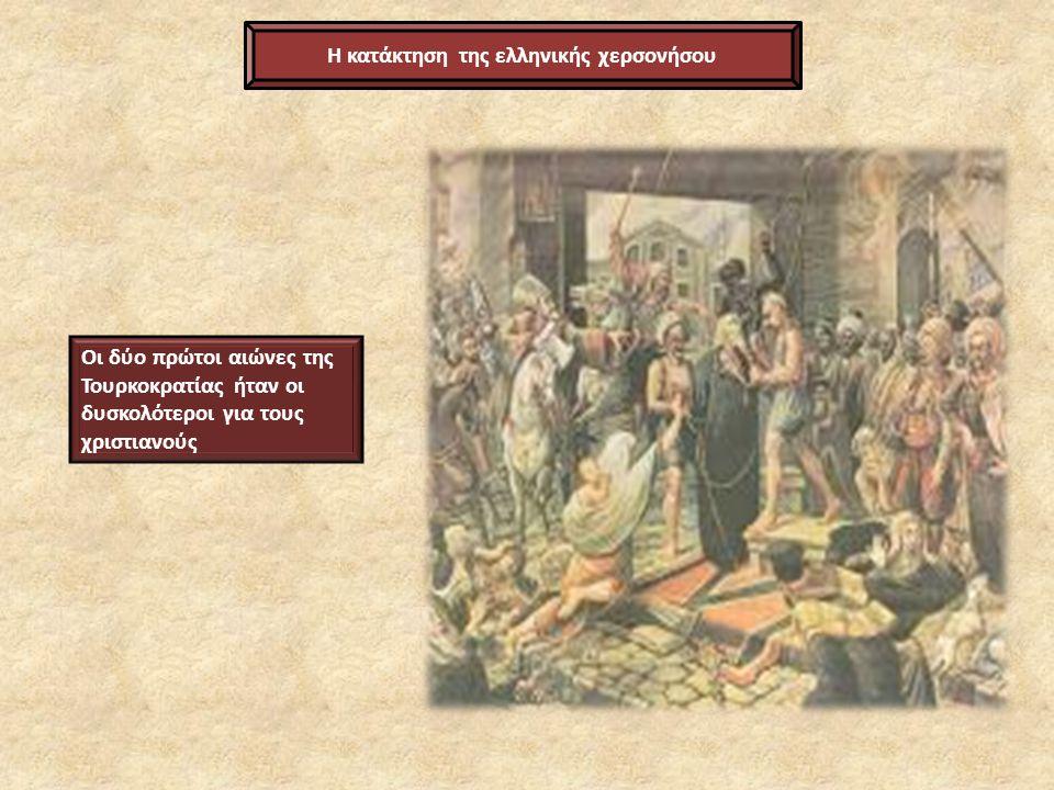 Οι δύο πρώτοι αιώνες της Τουρκοκρατίας ήταν οι δυσκολότεροι για τους χριστιανούς