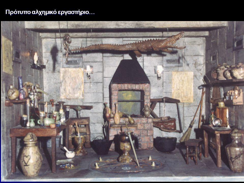 Πρότυπο αλχημικό εργαστήριο…