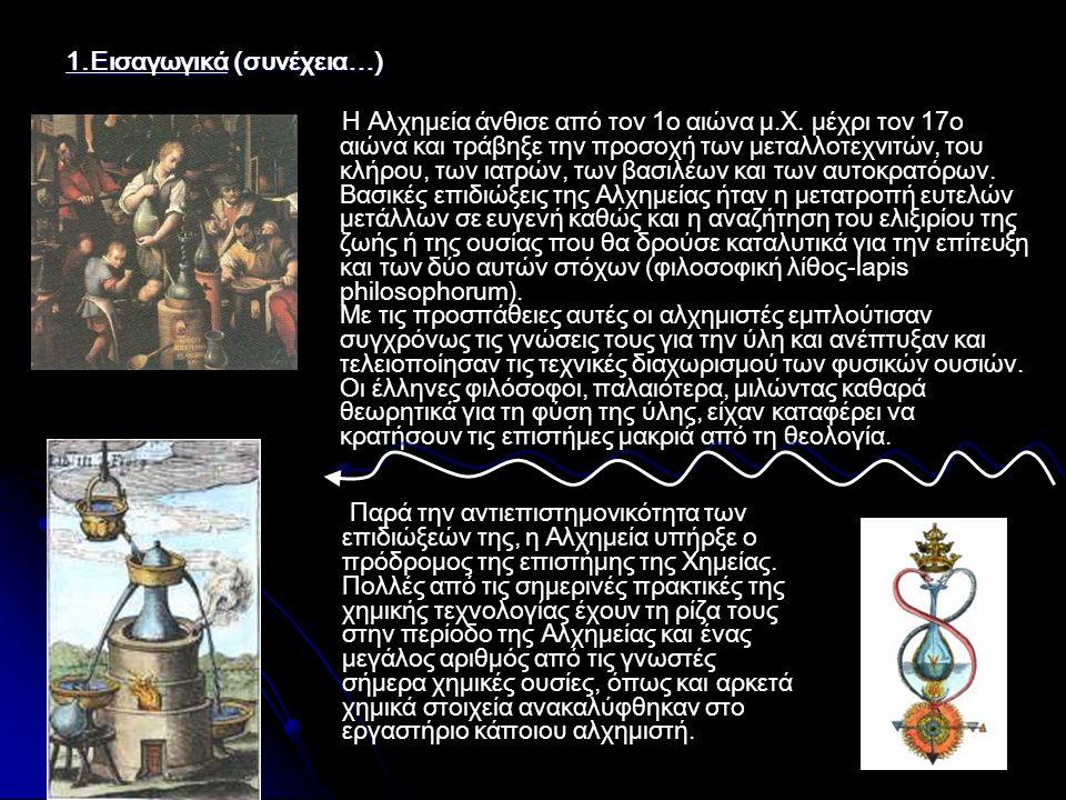 Η Αλχημεία άνθισε από τον 1ο αιώνα μ.Χ. μέχρι τον 17ο αιώνα και τράβηξε την προσοχή των μεταλλοτεχνιτών, του κλήρου, των ιατρών, των βασιλέων και των