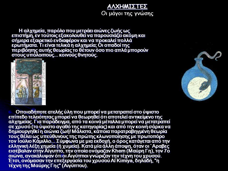 Η αλχημεία, παρόλο που μετράει αιώνες ζωής ως επιστήμη, εν τούτοις εξακολουθεί να παρουσιάζει ακόμη και σήμερα εξαιρετικό ενδιαφέρον και να προκαλεί π