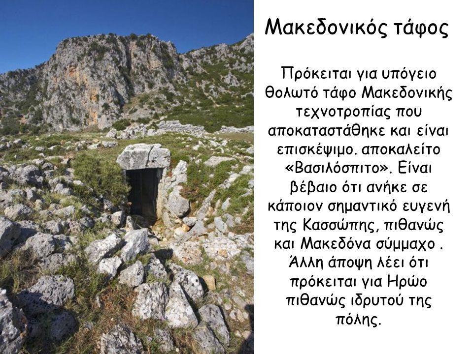 Μακεδονικός τάφος Πρόκειται για υπόγειο θολωτό τάφο Μακεδονικής τεχνοτροπίας που αποκαταστάθηκε και είναι επισκέψιμο. αποκαλείτο «Βασιλόσπιτο». Είναι