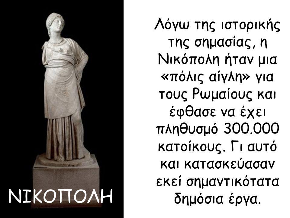 Λόγω της ιστορικής της σημασίας, η Νικόπολη ήταν μια «πόλις αίγλη» για τους Ρωμαίους και έφθασε να έχει πληθυσμό 300.000 κατοίκους. Γι αυτό και κατασκ